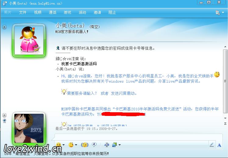 微软MSN和卡巴斯基合作提供MSN用户卡巴2010半年激活码-涅槃茶馆