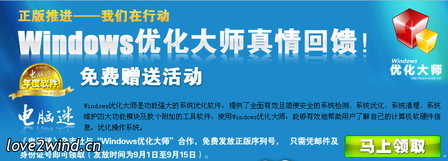 号外:免费领取windows优化大师专业版注册码咯-涅槃茶馆