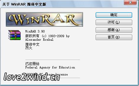 WinRAR 3.90 Final 简体中文正式烈火版