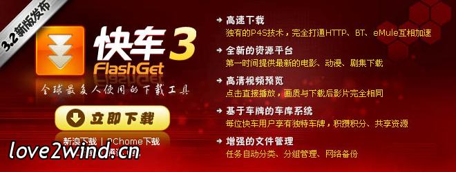 网络快车FlashGet 3.2 (1064)发布-涅槃茶馆