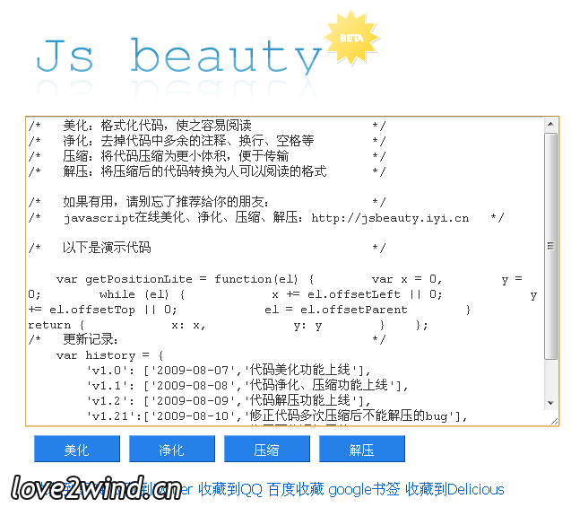 Javascript美化、优化、压缩工具 JS Beauty