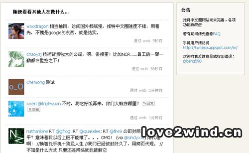 无需翻墙的在线中文twitter——推特中文圈-涅槃茶馆