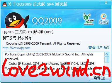 QQ2009正式版SP4测试版提供下载了